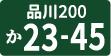 事業用普通車の緑ナンバープレート